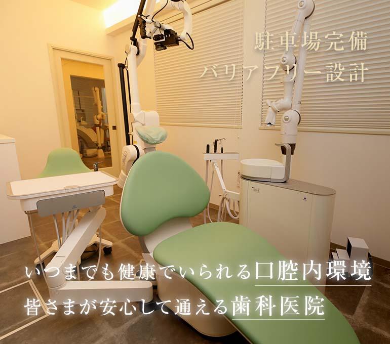 いつまでも健康でいられる口腔内環境皆さまが安心して通える歯科医院