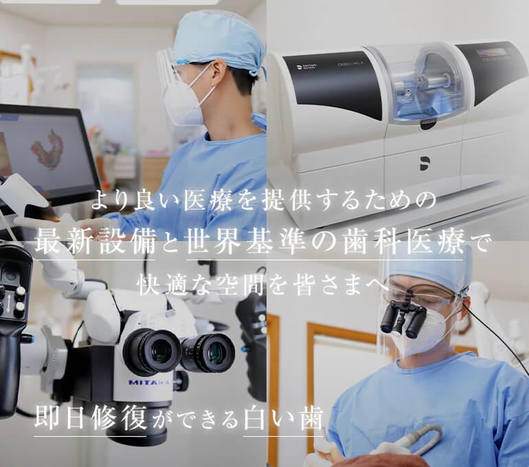 より良い医療を提供するための最新設備と世界基準の歯科医療で快適な空間を皆さまへ